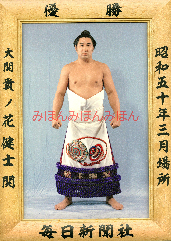 昭和50年3月場所優勝 大関 貴ノ花健士関(初優勝)