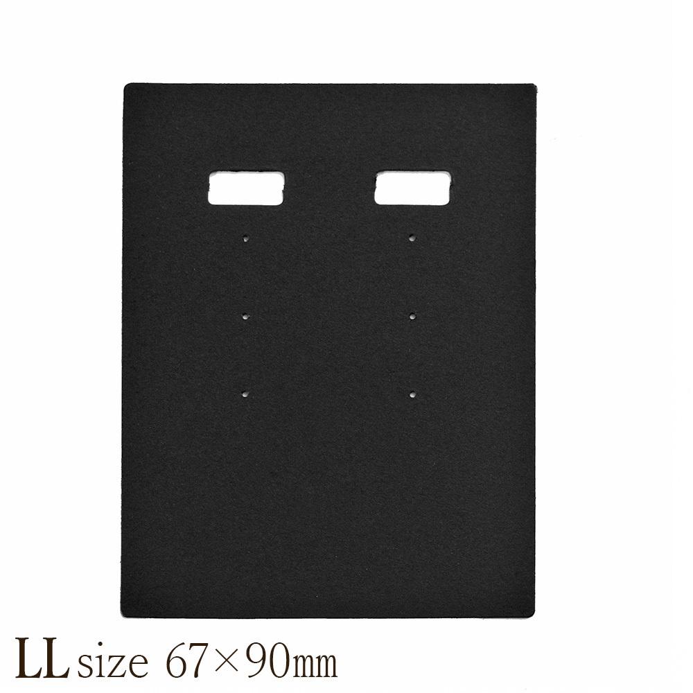 D116 アクセサリー台紙 LL(穴上) ピアス イヤリング用 黒 67×90mm 30枚