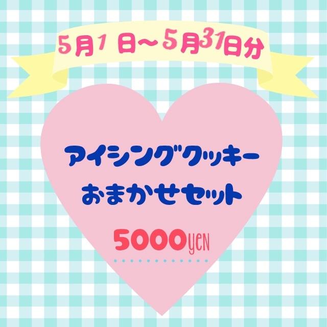 【5月1日〜5月31日分】5000円おまかせセット