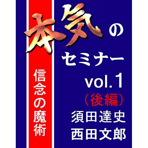 本気のセミナー vol.1『須田達史×西田文郎』(後編)