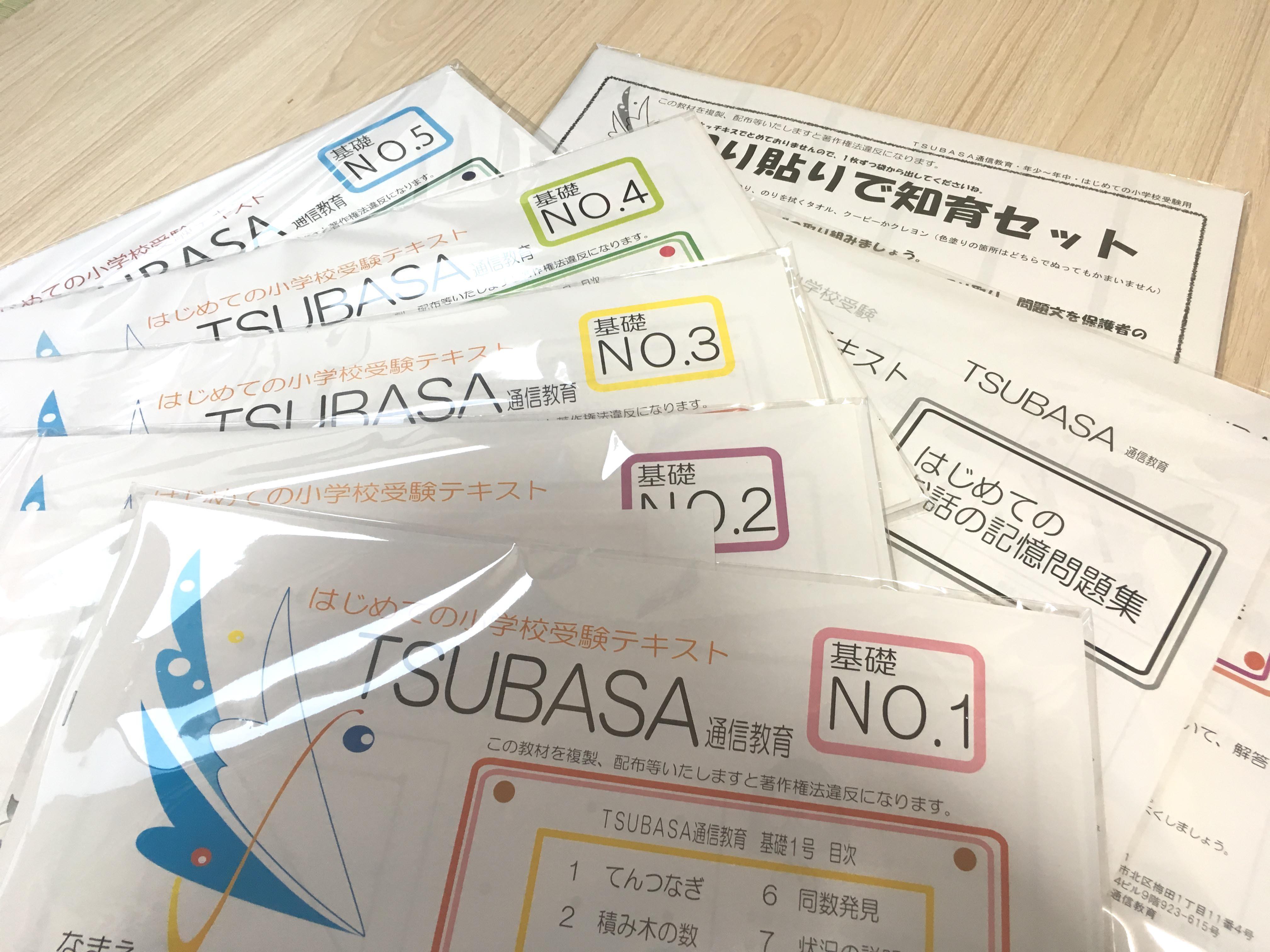 はじめての小学校受験セット!!