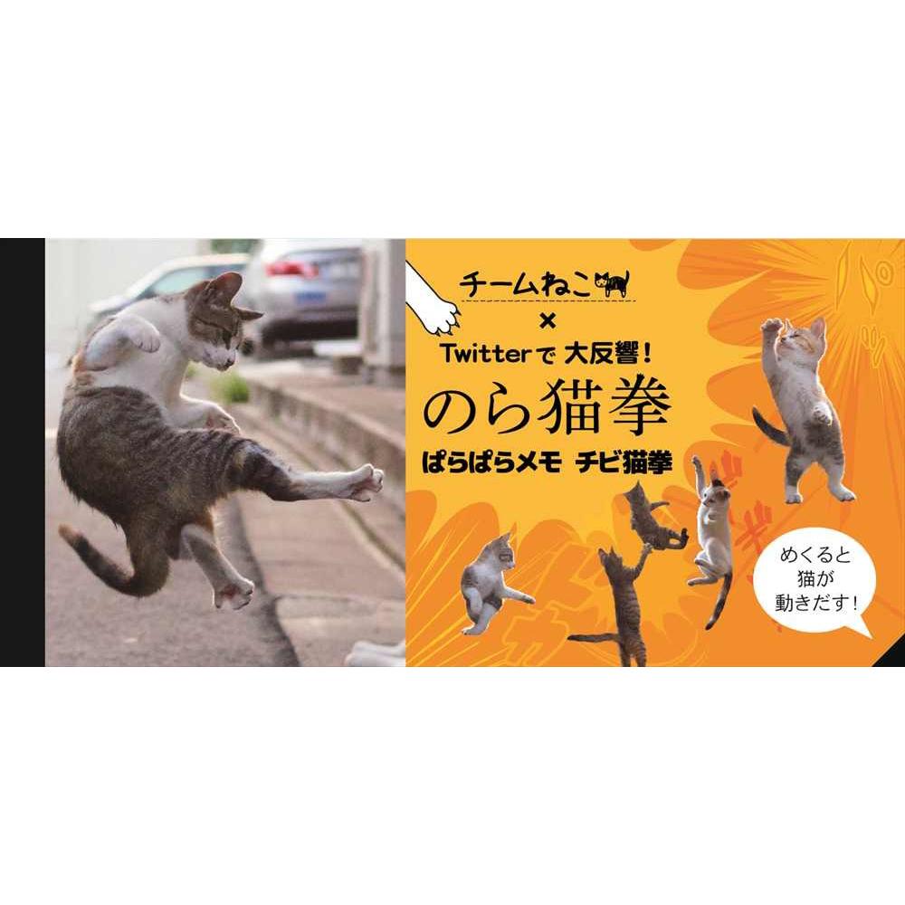 猫メモ(CATのら猫拳ぱらぱらメモチビ猫拳サバトラ猫)