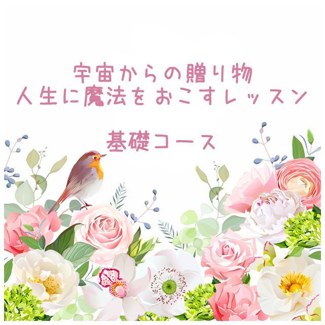 人生に魔法をおこすレッスン 基礎コース[120分/全3回]