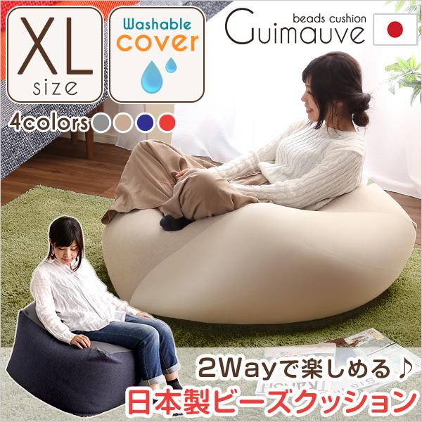 特大のキューブ型ビーズクッション・日本製(XLサイズ)カバーがお家で洗えます   Guimauve-ギモーブ- 一人暮らし用のソファやテーブルが見つかるインテリア専門店KOZ 《SH-07-GMV-XL》