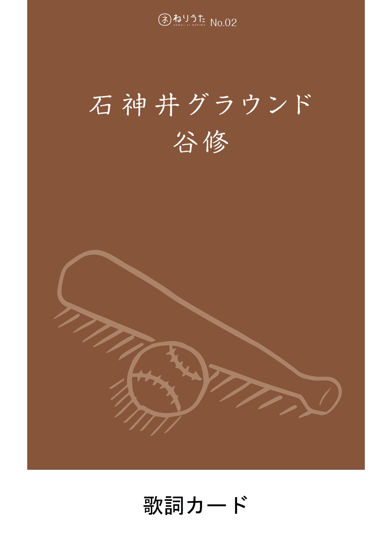 ねりうた #02 「石神井グラウンド」歌詞カード