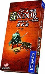 アンドールの伝説 第一拡張 星の盾 完全日本語版