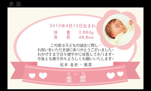 出産内祝いのメッセージカード ラベルフレーム ピンク 100枚