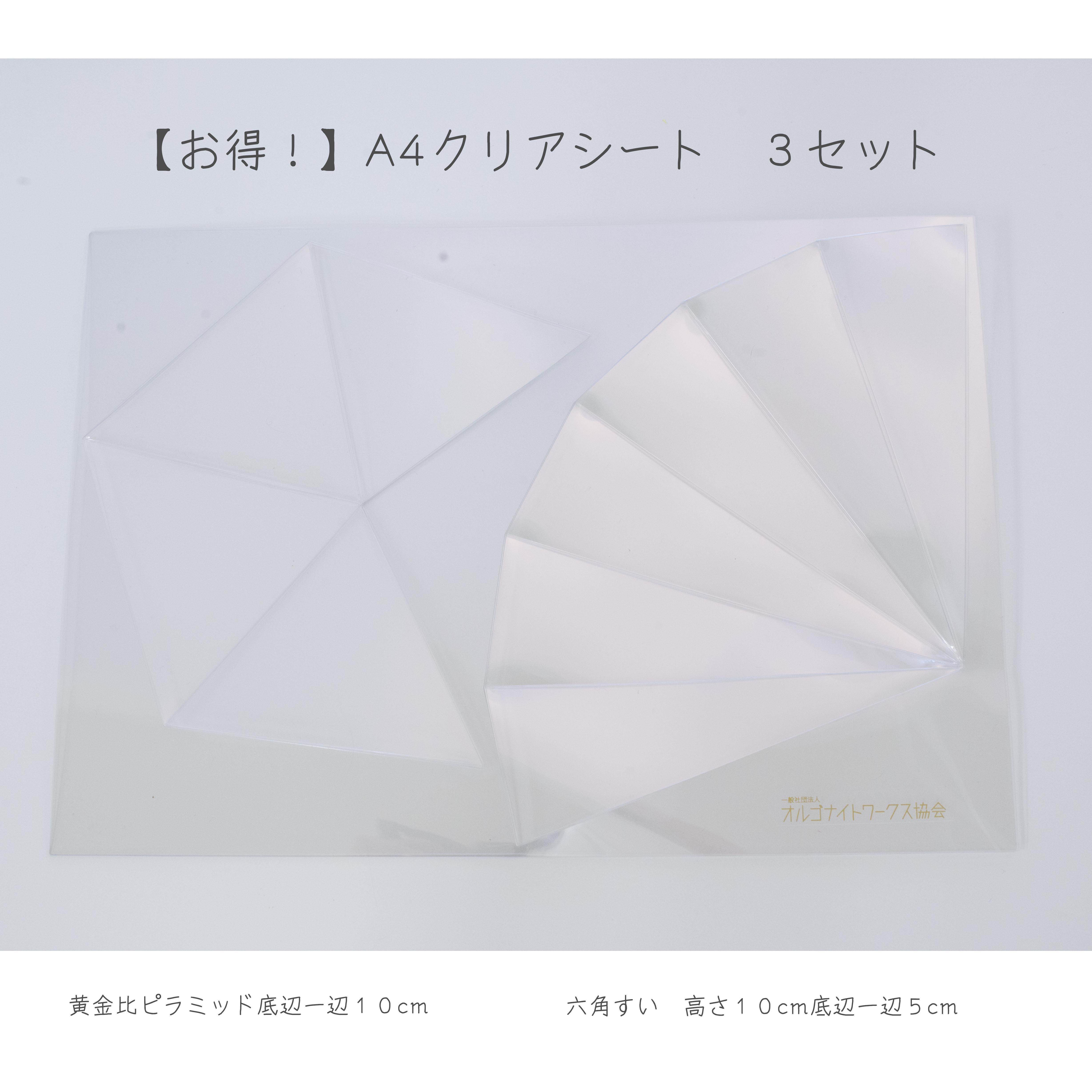 ✴︎3枚お得セット!✴︎協会オリジナルクリアシート型抜き【1セット2作品制作】