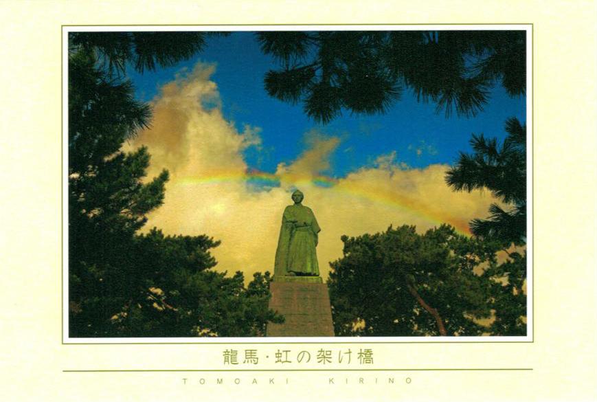 ポストカード 土佐の美しい風景「龍馬」(8枚入り)