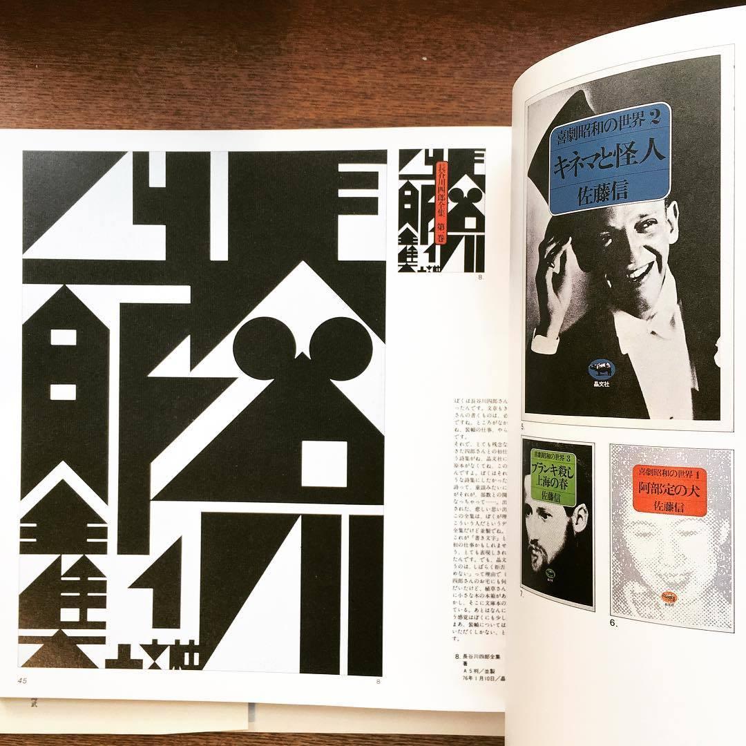 デザインの本「平野甲賀 装幀の本」 - 画像3