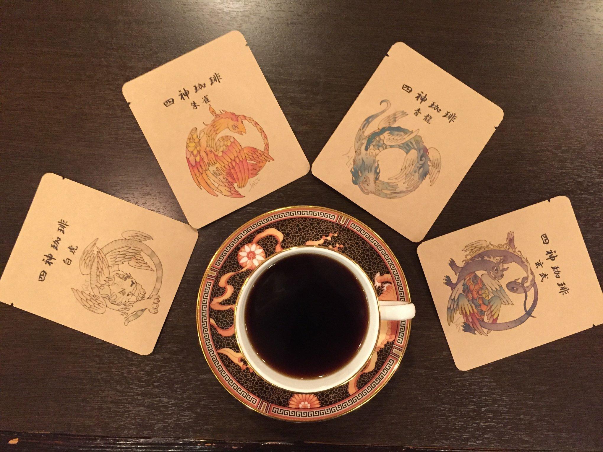【メール便】伝説の四神獣をイメージしたドリップ珈琲 四神珈琲 4袋セット