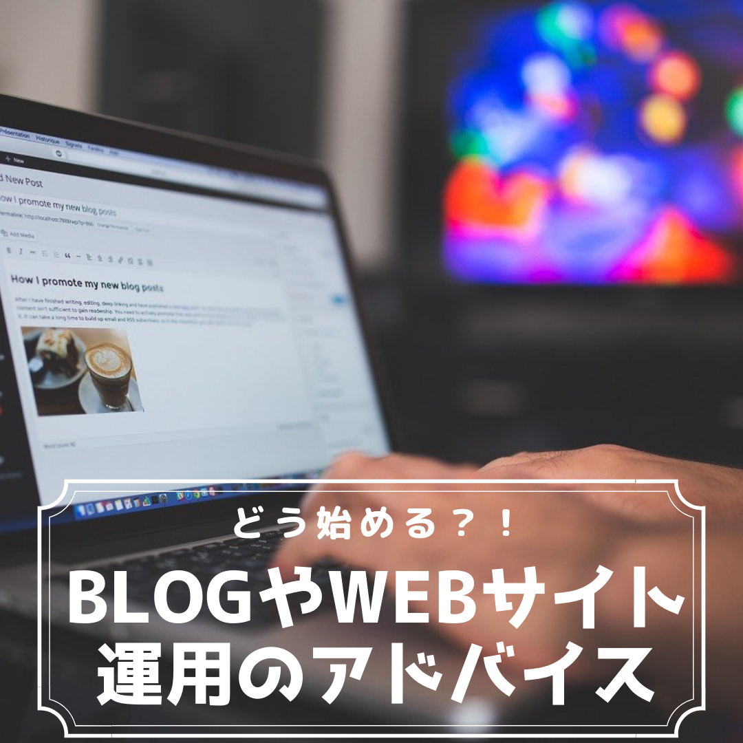 どう始める?!BlogやWebサイト運用のアドバイス