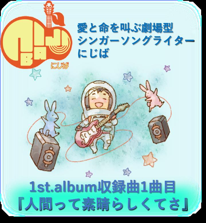 『人間って素晴らしくてさ』人間って素晴らしくてさ~full album~1曲目 音源のみ(.mp3)【にじば1st.album収録曲】