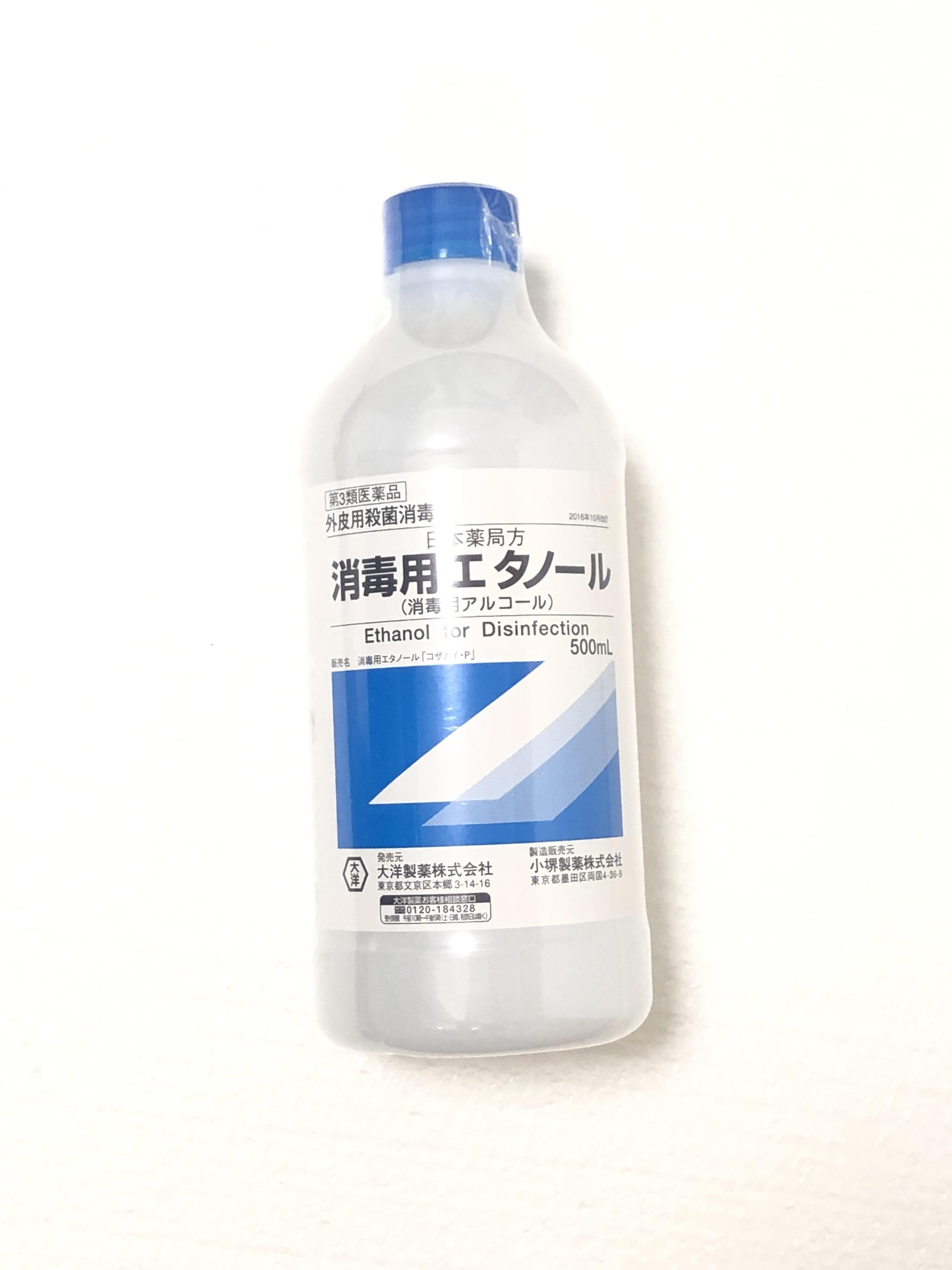 消毒用エタノール500ml