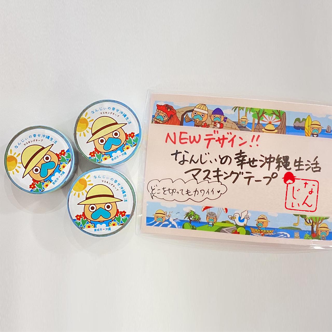新なんじぃマスキングテープ3個セット 数量限定