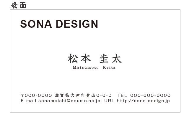 ビジネス片面名刺・シンプル 003 100枚