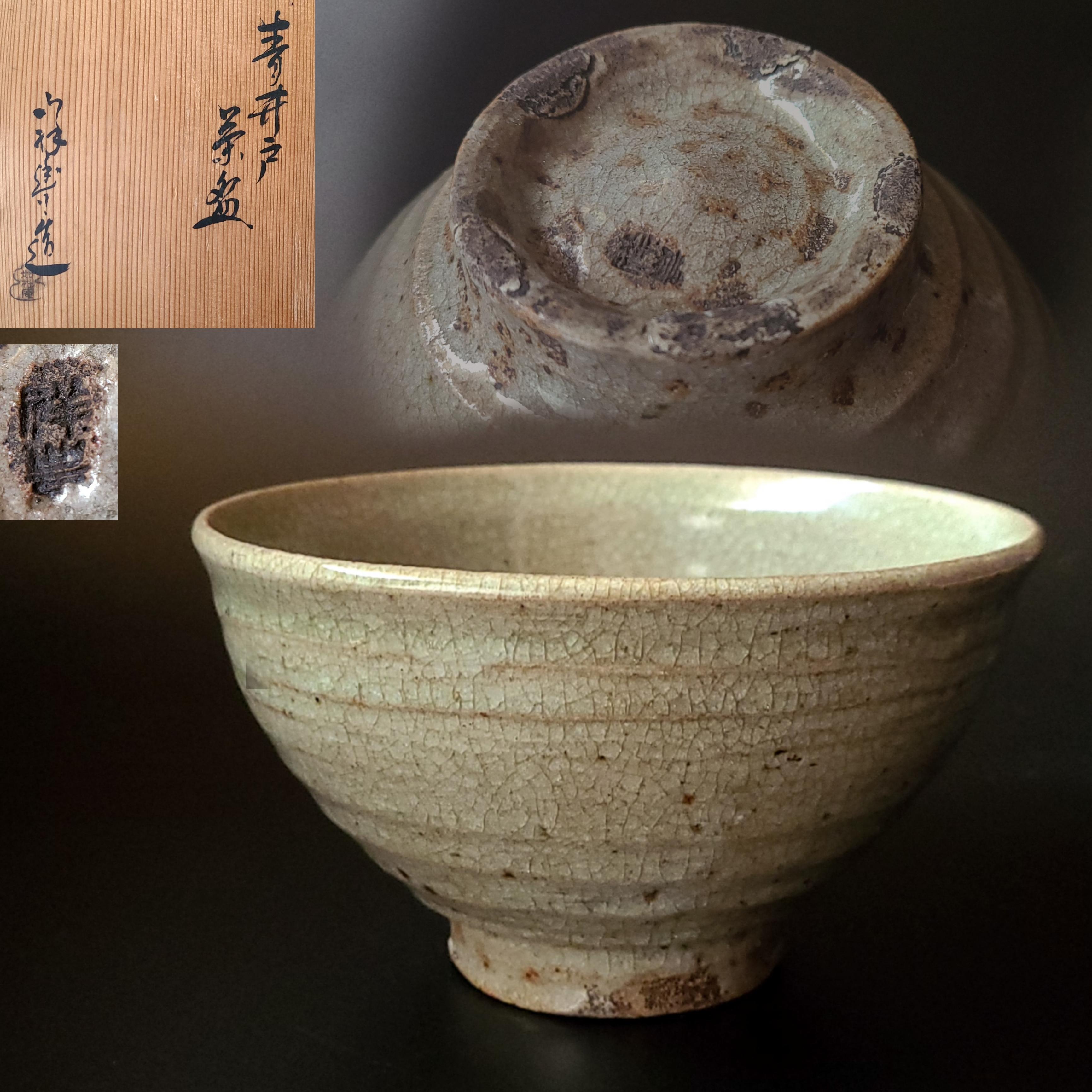 茶道具 青井戸写し 茶碗 須田祥豊 共箱 陶芸 京焼 高麗茶碗 茶器 中古