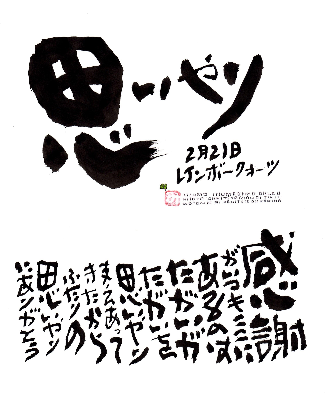 2月21日 結婚記念日ポストカード【思いやり】