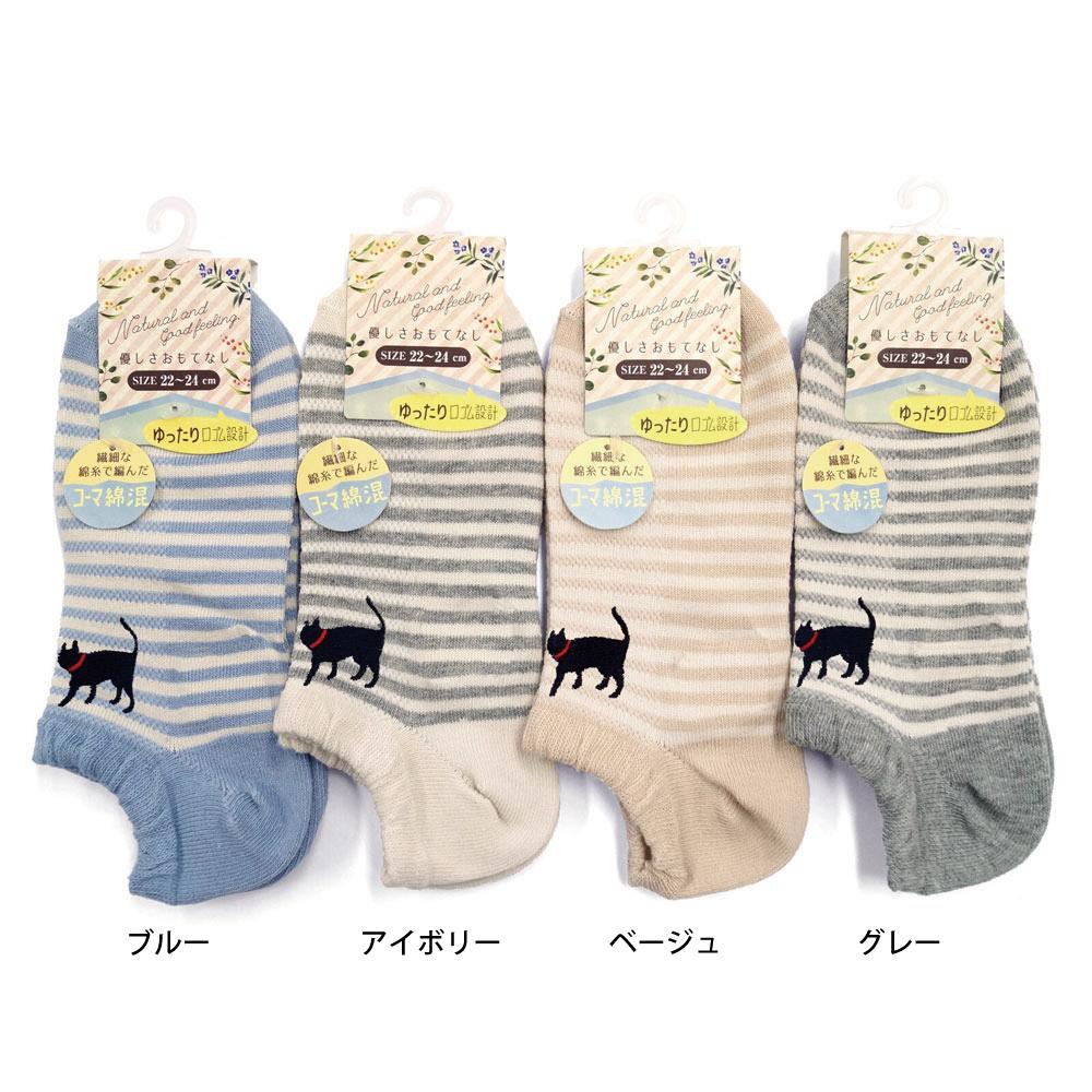 猫靴下(春夏甲メッシュコーマ綿混スニーカー丈)22cm~24cm