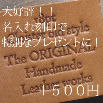 名入れ刻印+500円