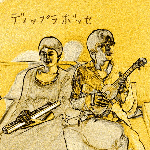 「ディップラボッセ」 ★ダウンロード版 1曲 - 画像1