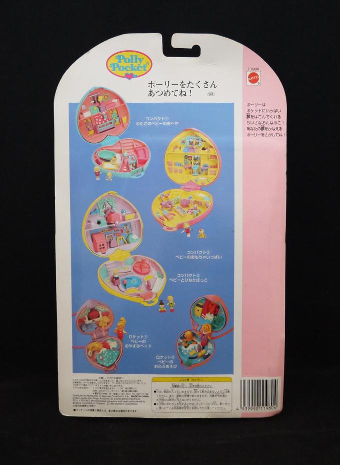 ポーリーポケット ベビーとひなたぼっこ 1994年 新品