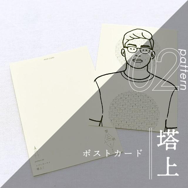 ポストカード pattern02 ″塔上″