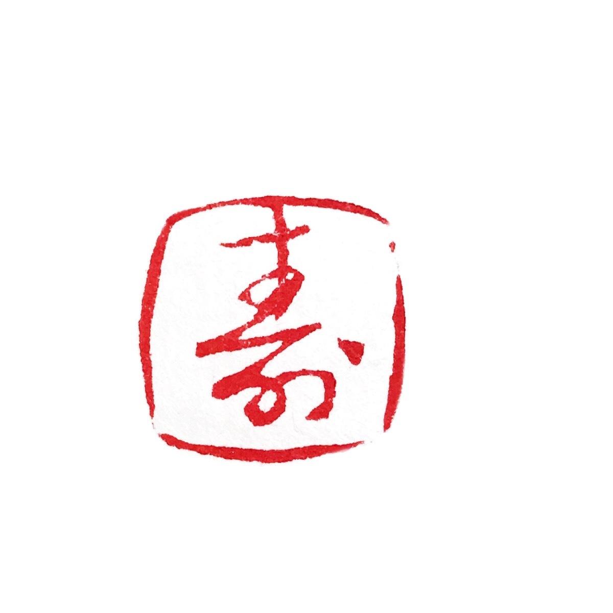 篆刻印 10~15mm 1文字