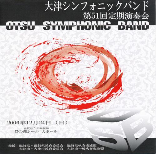 大津シンフォニックバンド 第51回定期演奏会[2006年12月24日]
