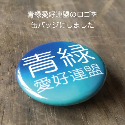 青緑愛好連盟のロゴ缶バッジ