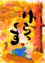 「りらっくす」(ポストカード(2)