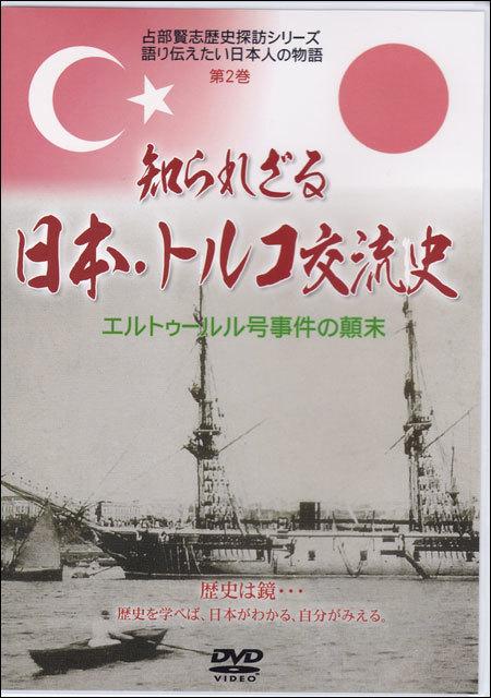 【DVD】知られざる日本・トルコ交流史-エルトゥールル号事件の顛末