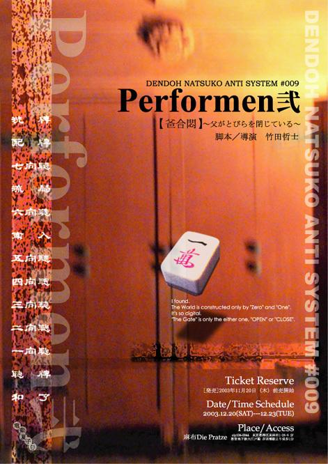 DVD 第9回公演『Performen弐』