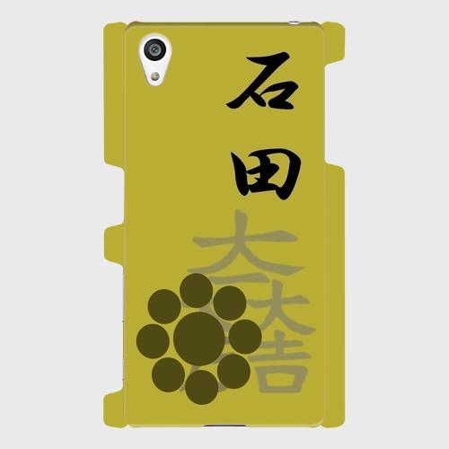 石田氏家紋 / Androidスマホケース(ハードケース)