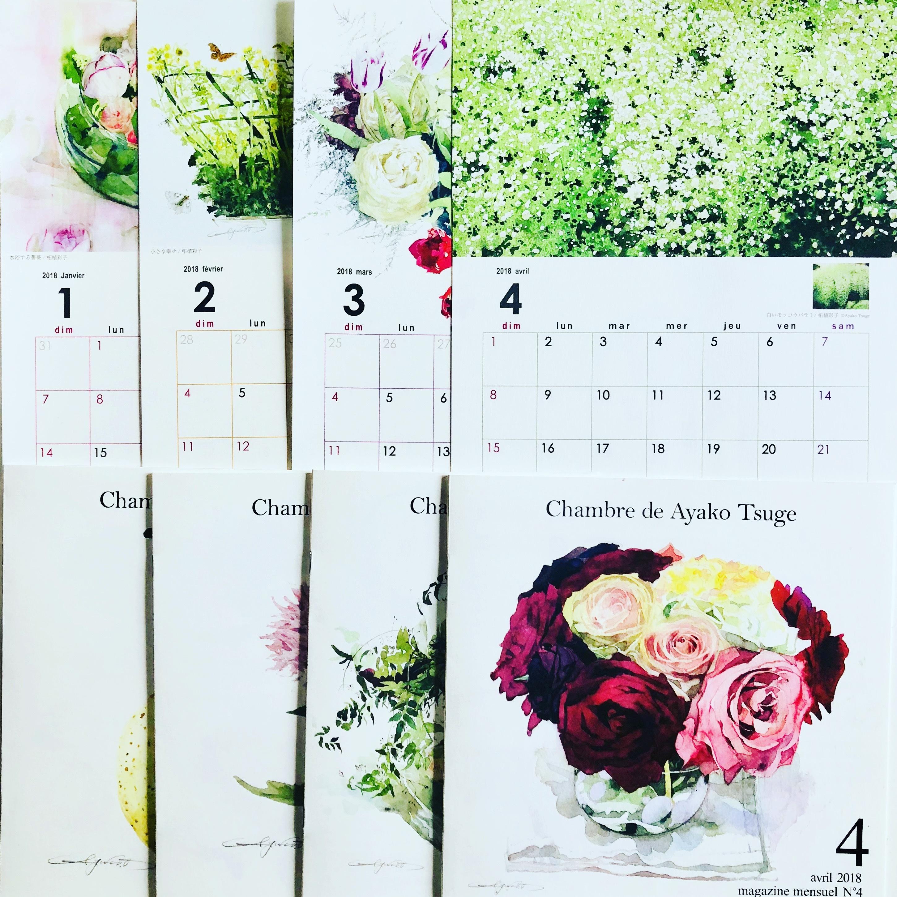 9月限定 全巻まとめて水彩ジャーナル1~9月号と月刊誌10月号から12月号まで