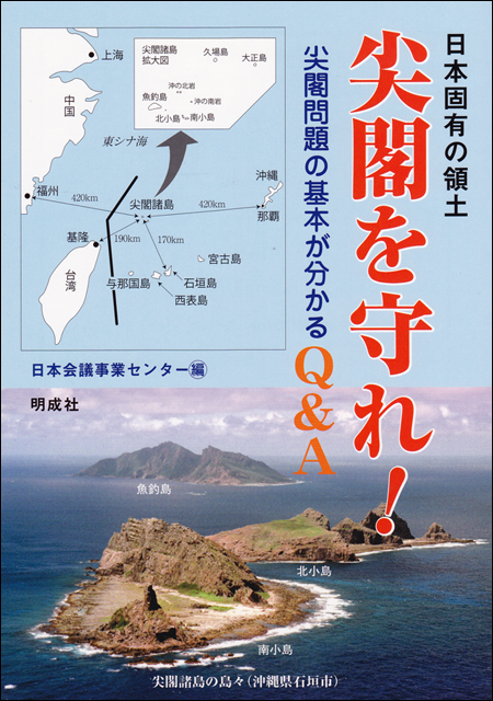 日本固有の領土 尖閣を守れ!