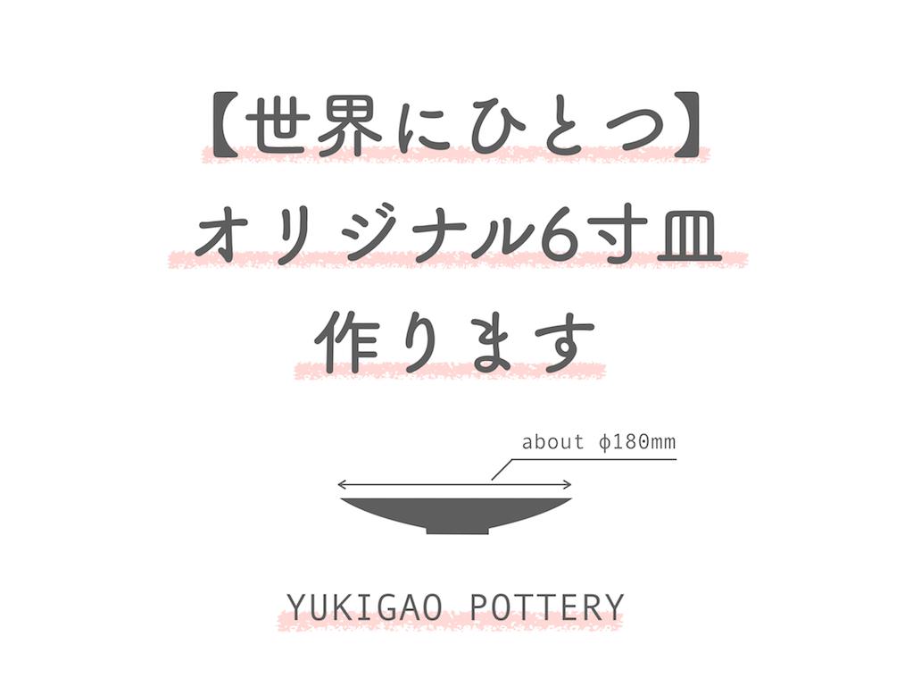 【オーダーメイド】6寸皿(直径約18cm)