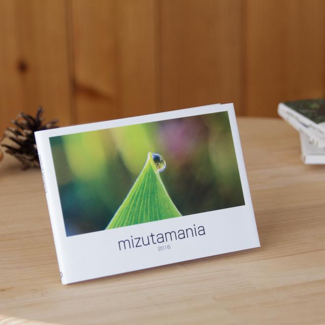 「mizutamania」(写真集)