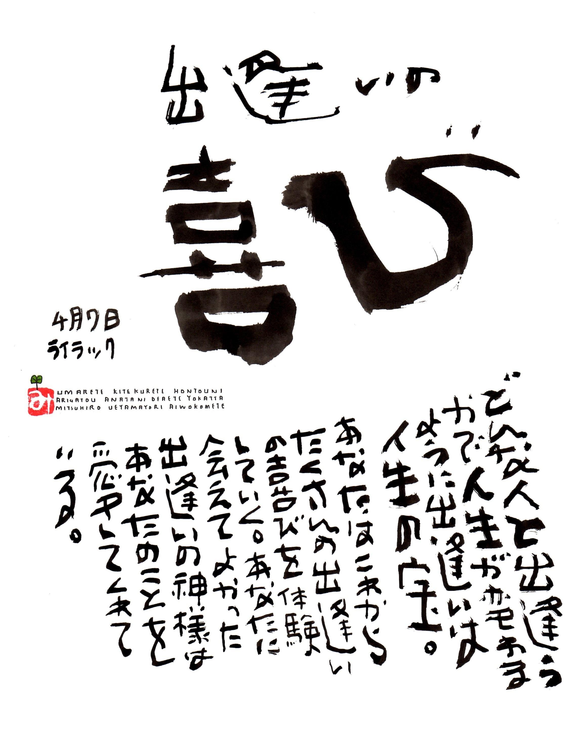 4月7日 誕生日ポストカード【出逢いの喜び】Joy of encounter