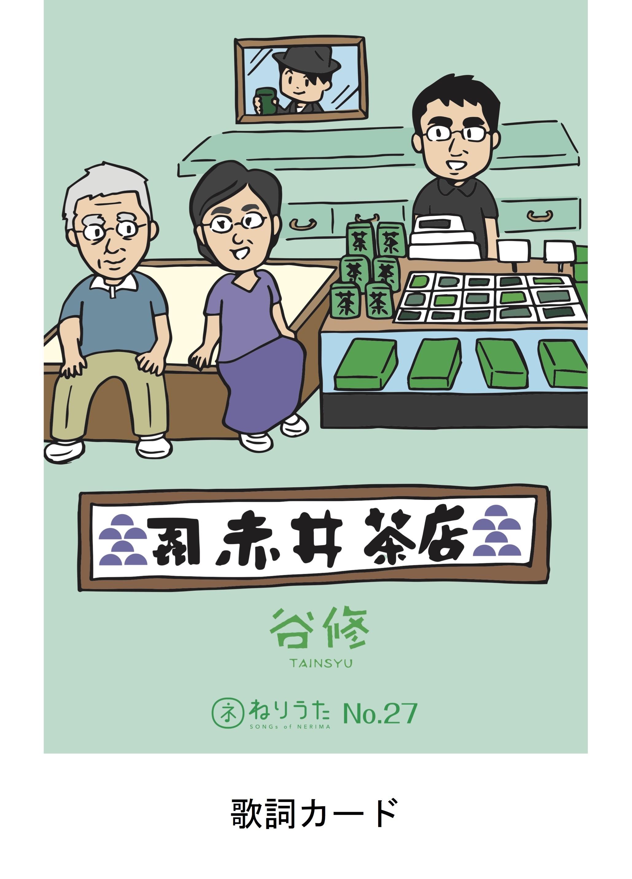 ねりうた #27 「赤井茶店」歌詞カード