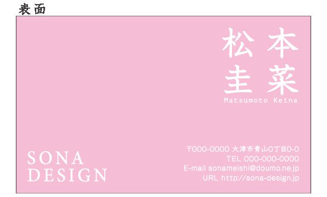 片面名刺・やさしいベーシック ピンク  100枚