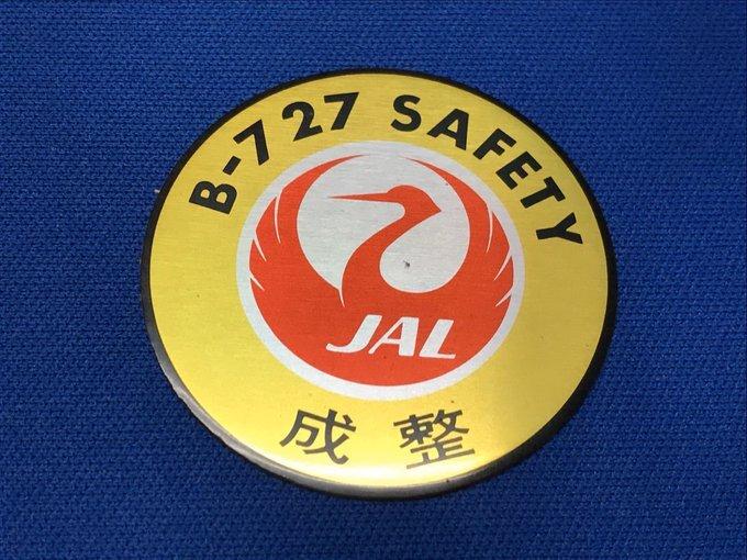 中古品/JAL B-727 SAFETY 成整 メタルステッカー