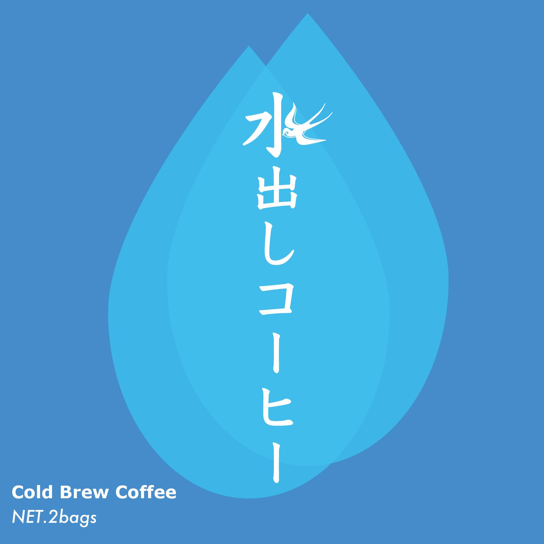 コールドブリュー(水出しコーヒー)
