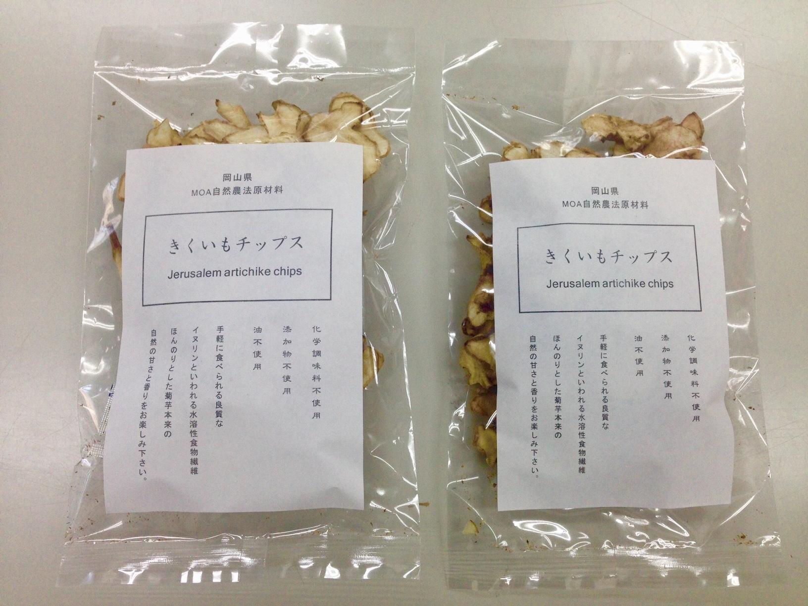 【2袋セット】自然栽培の「菊芋チップス」45g2袋セット