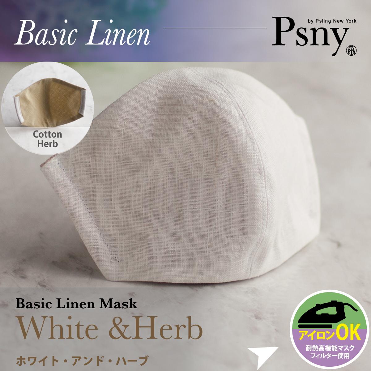 PSNY ベーシックリネン・ホワイト&ハーブ 花粉 黄砂 洗える不織布フィルター入り 立体 大人用 マスク 送料無料 BL4