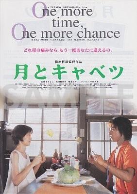 3002 月とキャベツ(One more time, One more chance)・フライヤー