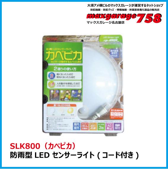 防雨型LED センサーライト  (コード付き)【SLK800(カベピカ)】