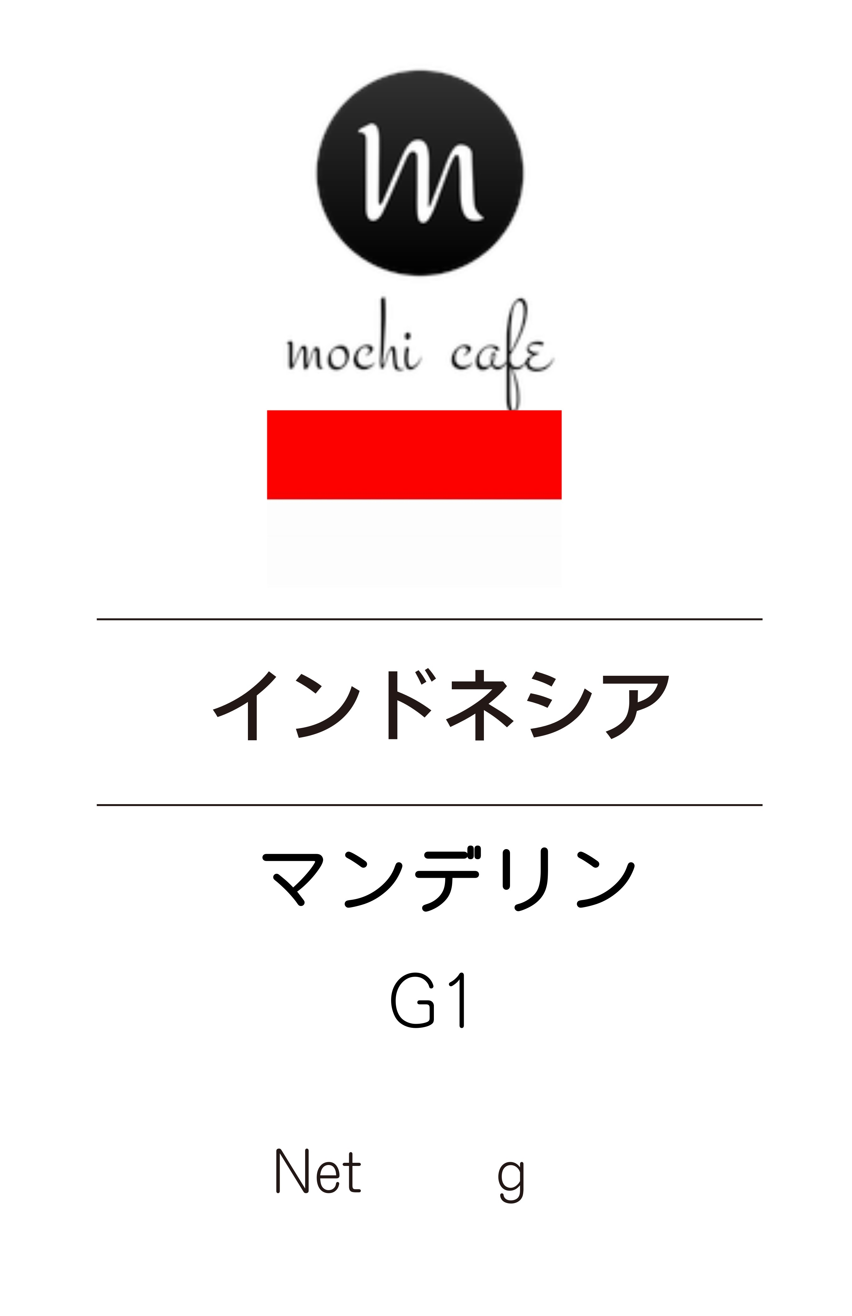 自家焙煎珈琲mochi cafe インドネシア-マンデリン G1 200g