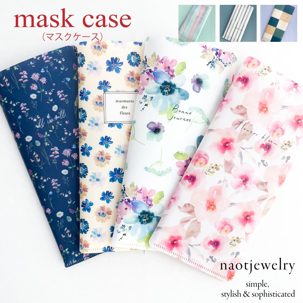 マスク3枚付きマスクケース mask case 全7種類