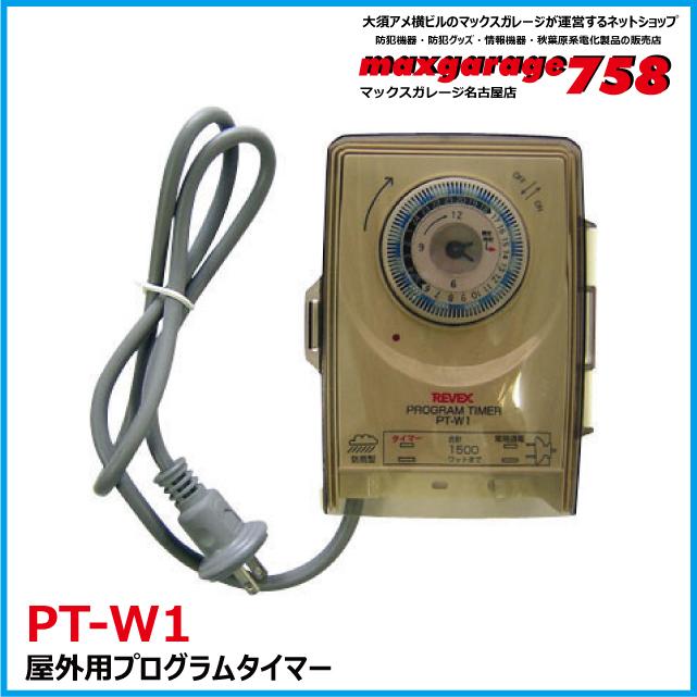 屋外用プログラムタイマー PT-W1